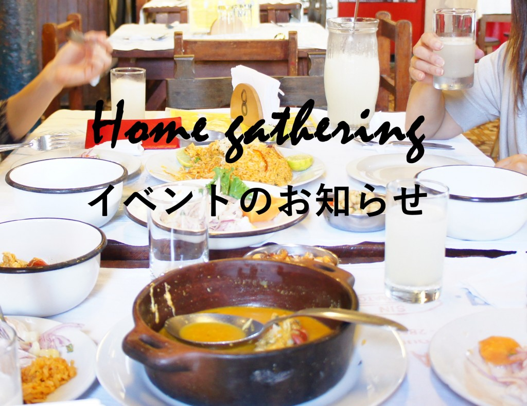 homegathering_hp